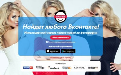 FindFace, una app dalla Russia per il dating e lo stalking?